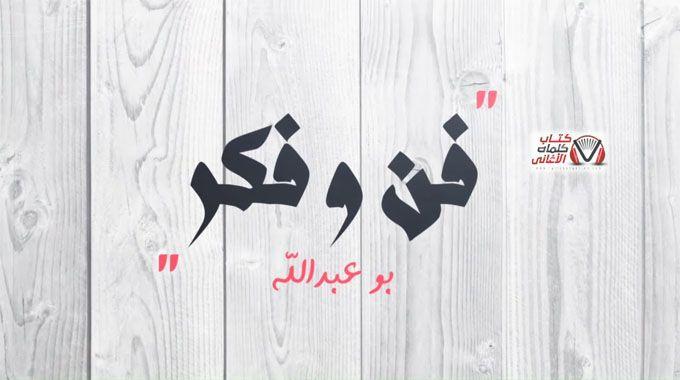 كلمات اغنية فن وفكر بو عبدالله Art Character