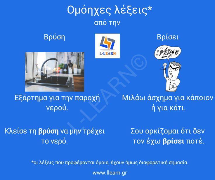 """""""Βρύση"""" ή """"βρίσει""""; #vocabulary #Greek #greek #language #homonyms #λεξιλόγιο #Ελληνικά #ελληνική #γλώσσα #ομόηχες #LLEARN"""