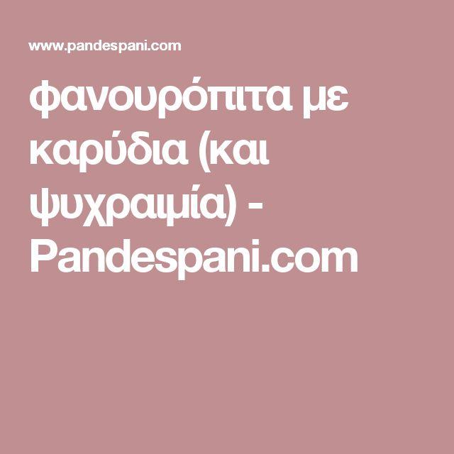 φανουρόπιτα με καρύδια (και ψυχραιμία) - Pandespani.com