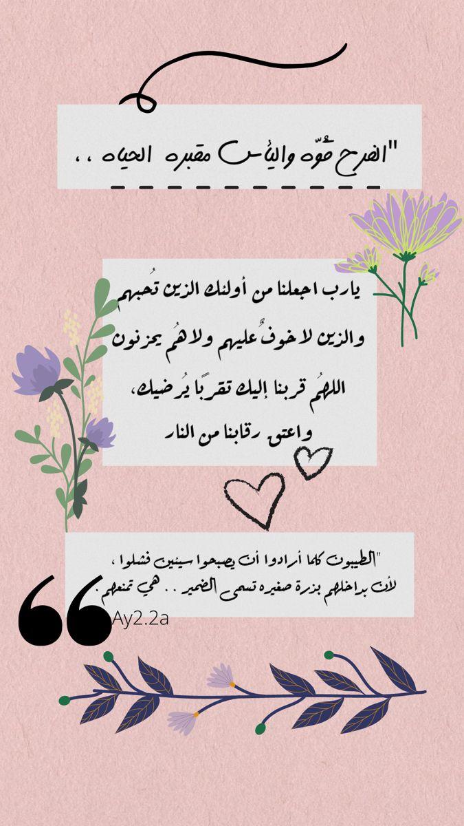 اقتباسات تفاؤل ادعية ديني تصاميم اسلامية تصميمي ستوري سناب انستا In 2020 Islamic Phrases Strong Quotes Stay Strong Quotes