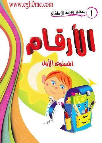 اقوى ملزمة لتعليم الارقام بالصور للاطفال ملزمة حساب مصورة ملونة لرياض الاطفال Kg 1 تعليم كوم Education Tragic Hero Share Books