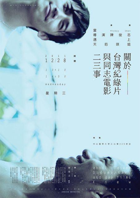當 導演陳俊志 遇上 天后琪姐 海報設計 by Sion Hsu, via Flickr