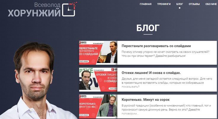 Блог В. Хорунжего