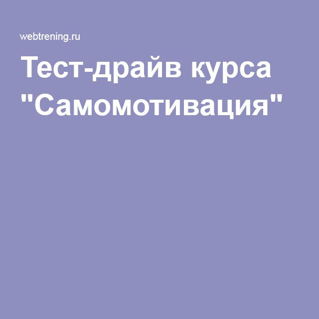 "Тест-драйв курса ""Самомотивация"""