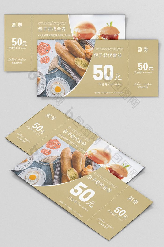 Simple Bakery Coupon Voucher Psd Free Download Pikbest