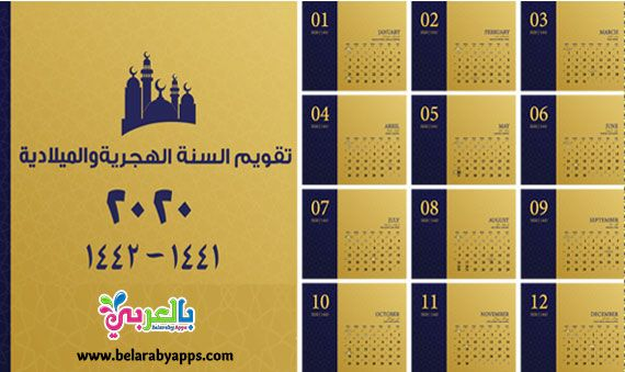 Free Islamic Calendar 2020 Pdf Hijri Calendar Belarabyapps Islamic Calendar Hijri Calendar Calendar