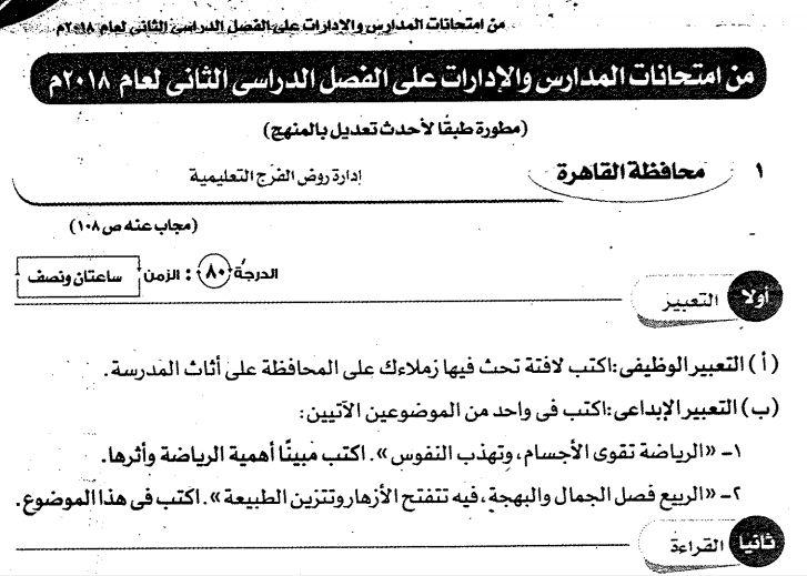 ايجى فاست Egy Fast نماذج امتحانات لغة عربية للصف الخامس الابتدائي الت Math Exam Math Equations
