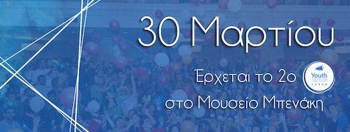 2o YouthSpeak Forum Greece: Άκουσε - Συζήτησε - Δημιούργησε! #AIESEC #ΕπιχειρηματικήΕκπαίδευση.