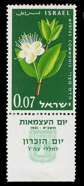 File:Stamp of Israel - Thirteenth Independence Day - 0.07IL.jpg