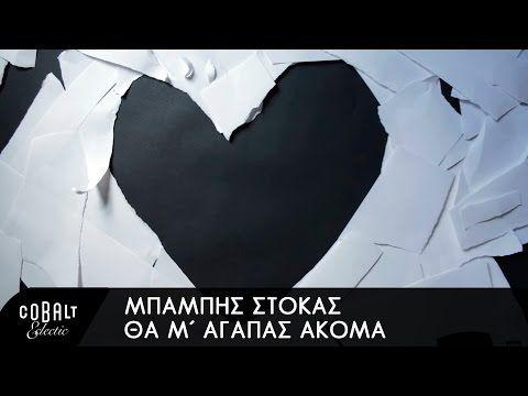 Μπάμπης Στόκας - Θα Μ' Αγαπάς Ακόμα; - Official Lyric Video - YouTube