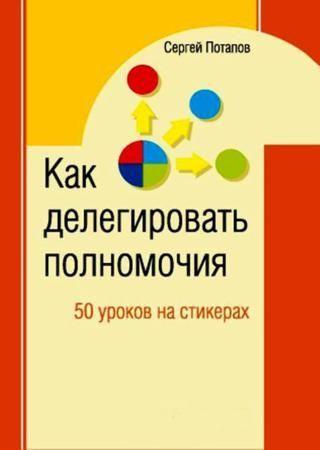 Сергей Потапов - 50 уроков на салфетках. Лучшая книга по делегированию полномочий