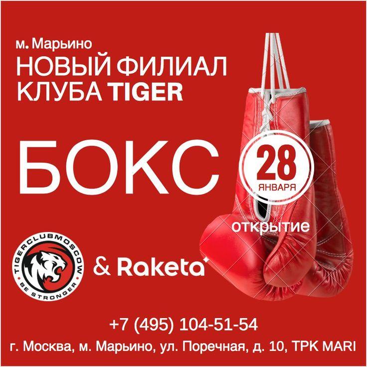Друзья! Спешим поделиться прекрасной новостью!  Новый филиал клуба TIGER - м. Марьино, ТРК MARI. Открытие 28 января.  Мы заключили соглашение о стратегическом партнерстве с новой федеральной сетью фитнес клубов RAKETA и объявляем об открытии первого филиала клуба TIGER Москва. На территрории фитнес клуба @Raketafit MARI для Вас будет открыта боксерская зона 200 м2 с рингом и всем необходимым оборудованием. К Вашим услугам наши опытные тренеры и заряд положительных эмоций.  Тренируйтесь с…