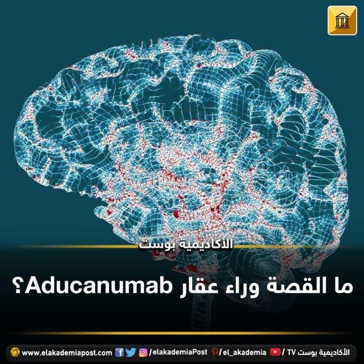 ما القصة وراء عقار Aducanumab دواء Aducanumab هو دواء لمعالجة مرض ألزهايمر الذي تخلت عنه شركةbiogen في شهر مارس من العام Lockscreen Lockscreen Screenshot Art