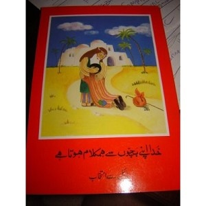 Urdu Children's Picture Bible / Full collor pages, starting from Creation retelling and illustrating beautifully the stories to Urdu speaking children