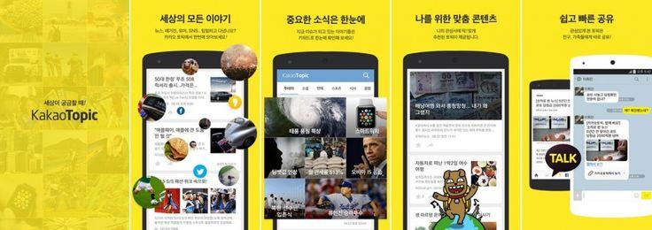 카카오 뉴스 플랫폼 '카카오토픽(KAKAO TOPIC)' 오픈