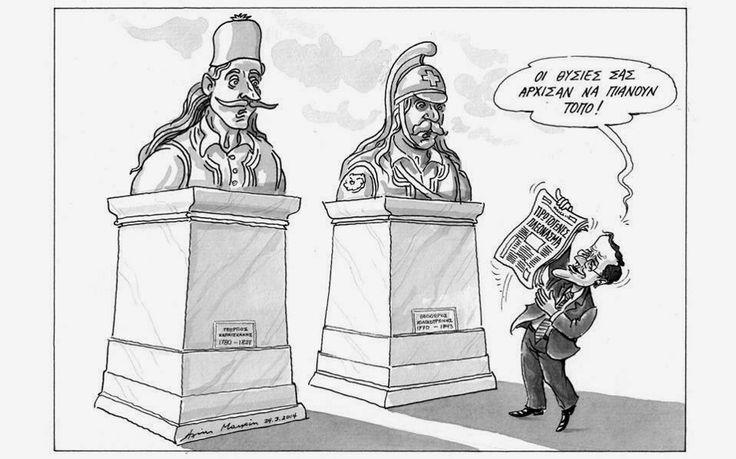 Πρωτογενές πλεόνασμα: Οι θυσίες των αγωνιστών του 1821 έπιασαν τόπο!!! σκίτσο του Ηλία Μακρή