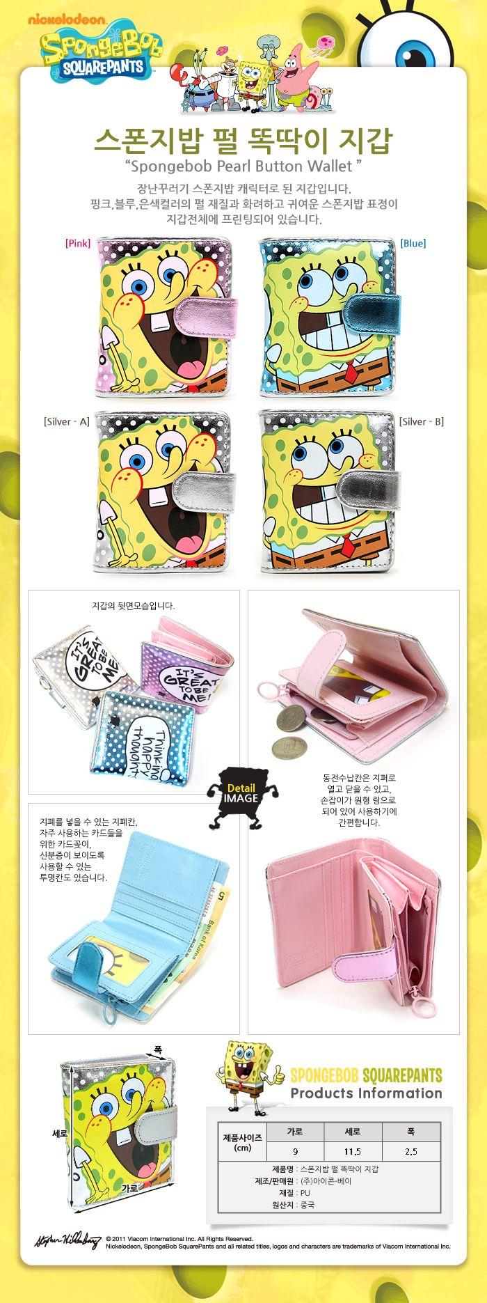 Spongebob Pearl Folder Wallet