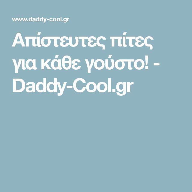 Απίστευτες πίτες για κάθε γούστο! - Daddy-Cool.gr