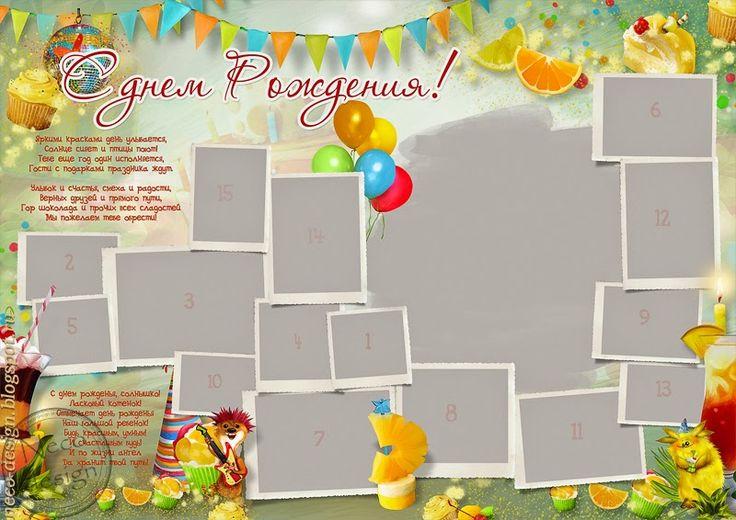 Плакаты на день рождения. Стенгазеты. Плакат на первый день рождения. Мальчикам и девочкам.