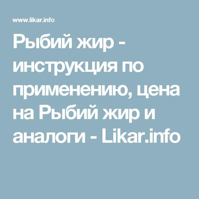 Рыбий жир - инструкция по применению, цена на Рыбий жир и аналоги - Likar.info