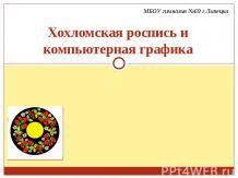 Хохломская роспись и компьютерная графика