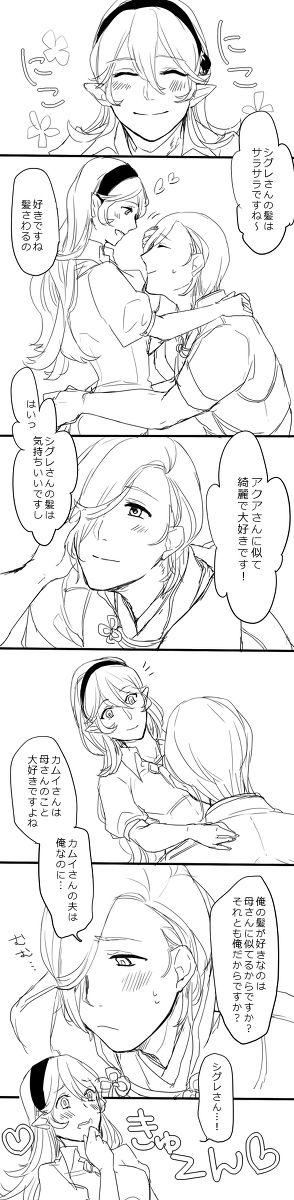 Fire Emblem Fates - Corrin x Shigure comic