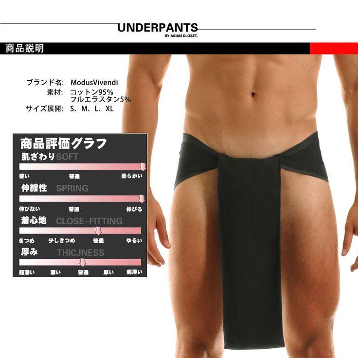 asiancloset | Rakuten Global Market: ModusVivendi / modus vivendi twin langot 越中褌 style men's fullback costuming leaf men underwear pants loincloth fundoshi