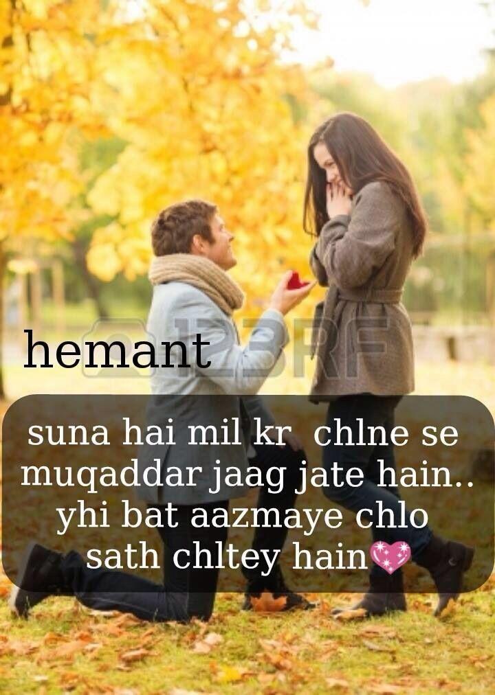 473 Best Pyar Ka Feelings Images On Pinterest Hindi