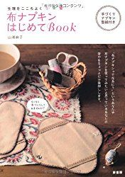 布ナプキンの作り方 手縫いで簡単に作る方法/布ナプキンビギナーのための布ナプ生活ガイド