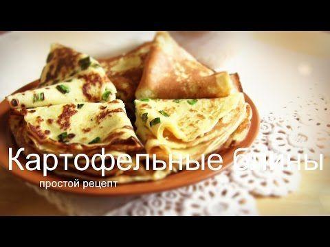 Aceste clătite de cartofi vor deveni mâncarea preferată pe masa dvs! Sunt atât de simple, încercați-le! - Bucatarul.tv