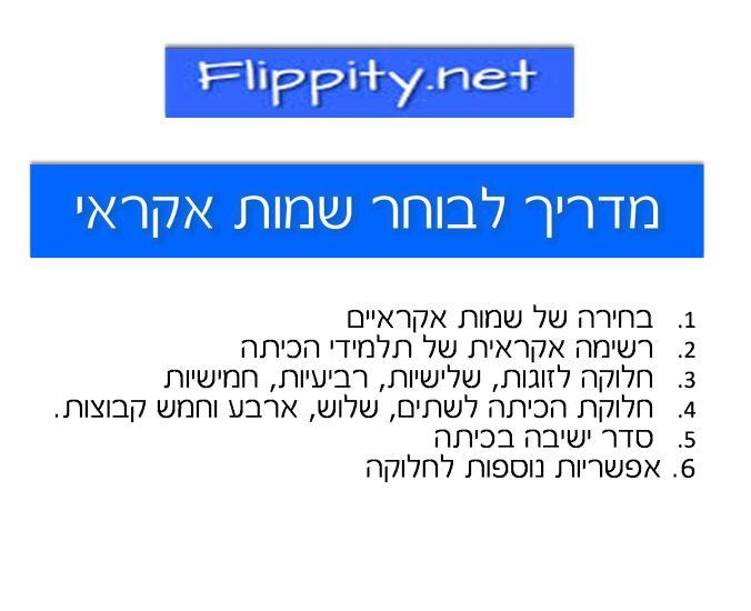 flippity בחירת שמות וחלוקה לקבוצות באופן אקראי ובקלות pinterest