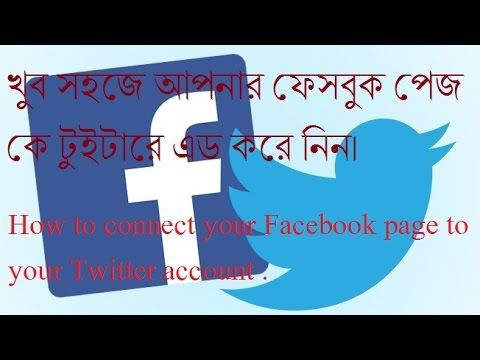 How to connect your Facebook page to your Twitter account -bangla tutori...