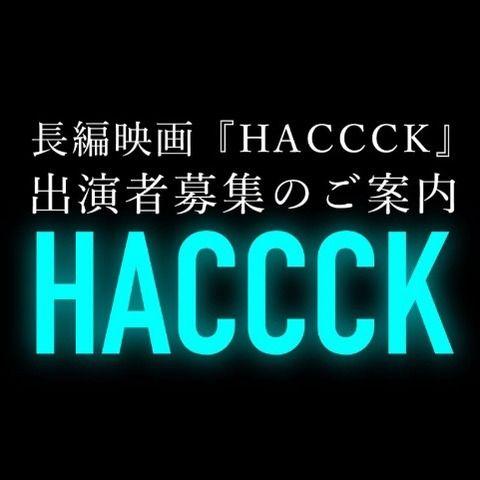 福岡を舞台にしたハッカー映画「HACCCK(ハック/仮題)」の出演者オーディション開催。10代女性から70代男性まで募集。:フクオカーノ!