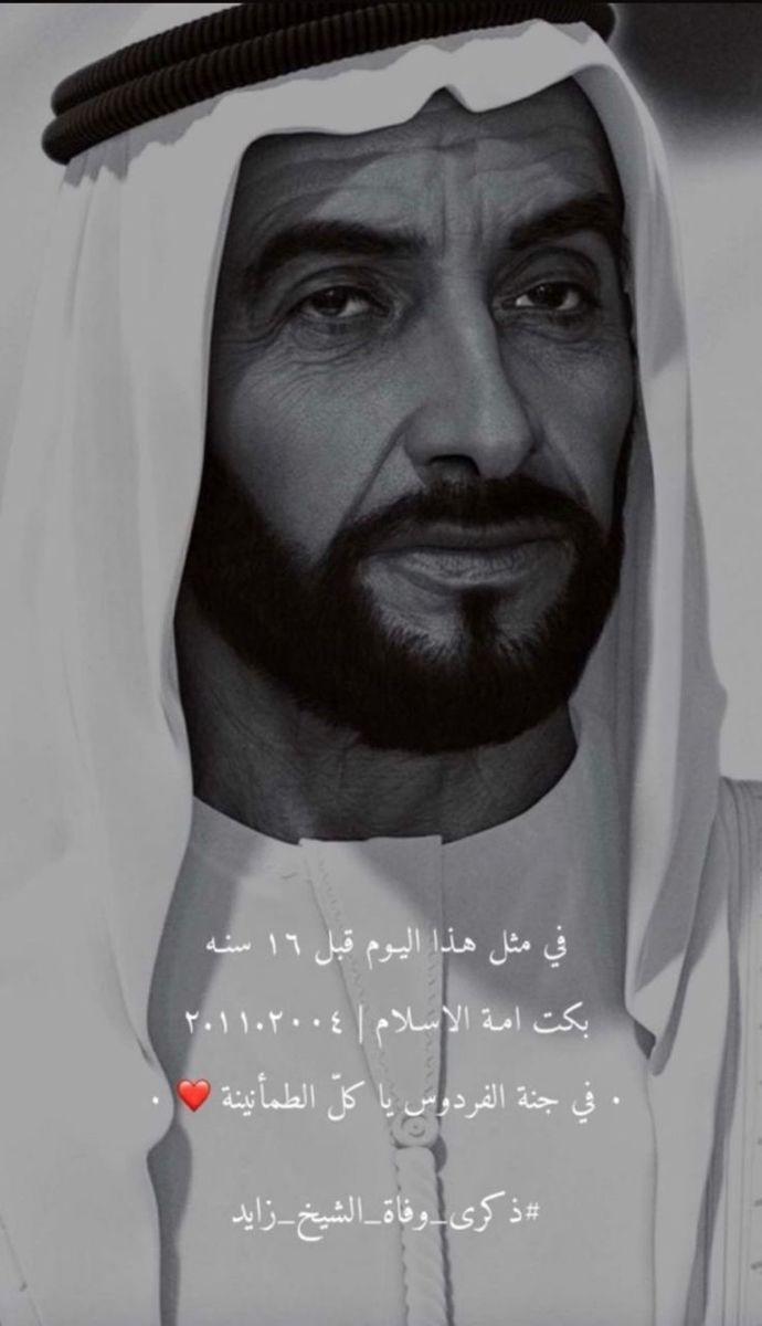 2 نوفمبر 2004 الله يرحمه ويغفر له ويسكنه فسيح جناته Royal Blue Hair Arab Culture Powerpoint Background Design