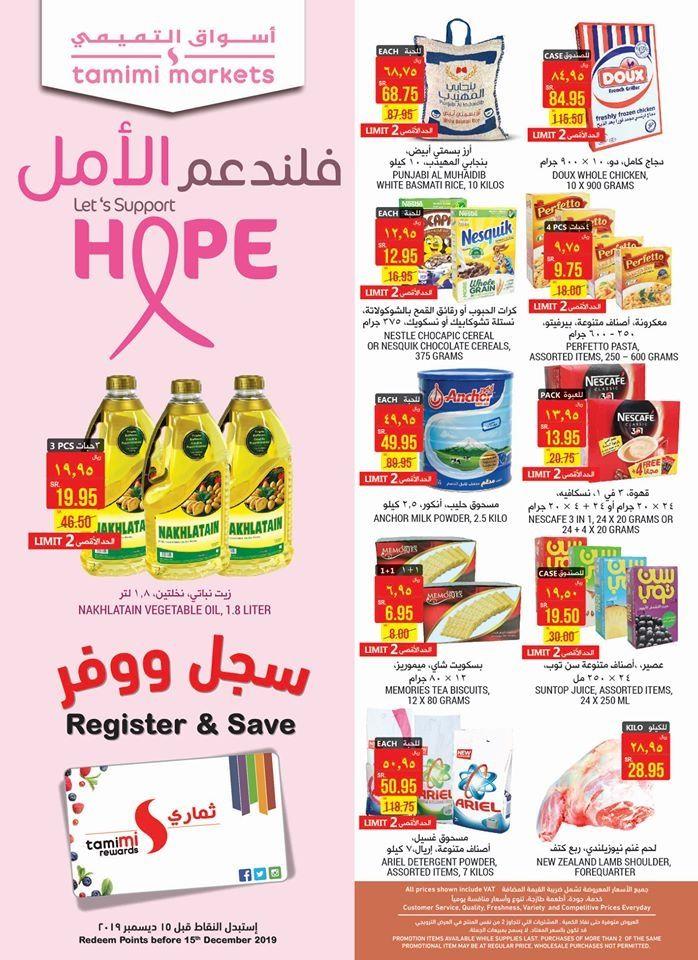 عروض التميمي الرياض صفحة واحدة الخميس 24 اكتوبر 2019 العروض الاسبوعية عروض اليوم Nesquik Pops Cereal Box 10 Things