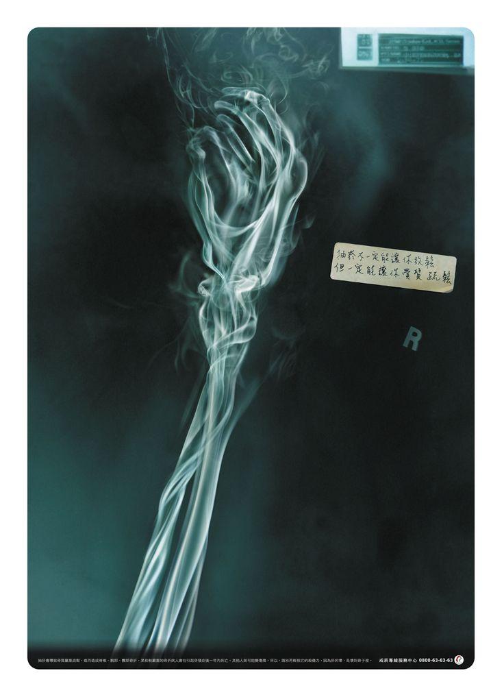 戒菸專線服務中心X光片系列-手骨篇 by 達彼思廣告