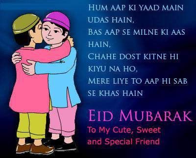 Eid Quotes Greetings Messages: Eid has been arrived and preparations are started. Choose one of our Eid Quotes and get the friends by an amazing thing.