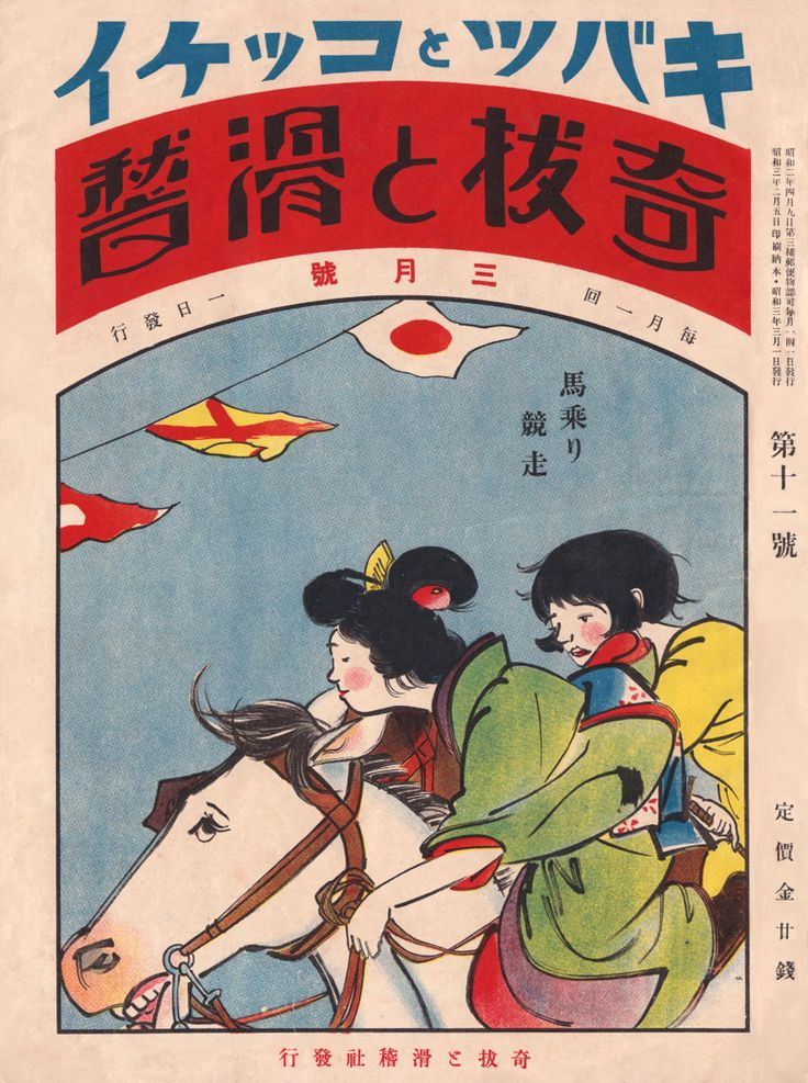 Japanese vintage magazine cover 1928