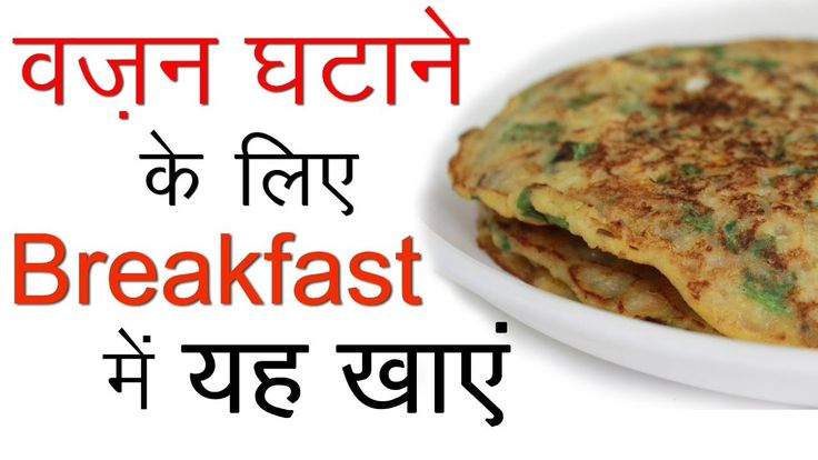 Healthy Recipes for Breakfast in Hindi. How to make Indian Vegetarian Oats Chilla Weight Loss Recipe - Healthy Breakfast Recipes in Hindi. हिंदीमें Indian Vegetarian Weight Loss Recipe. It is a Tasty and Easy Recipe. Learn how to cook Low Fat Vegetable Oats Chilla for breakfast at home. Follow our healthy recipe ideas to lose weight. We have made this easy recipe with Oats and Vegetables....