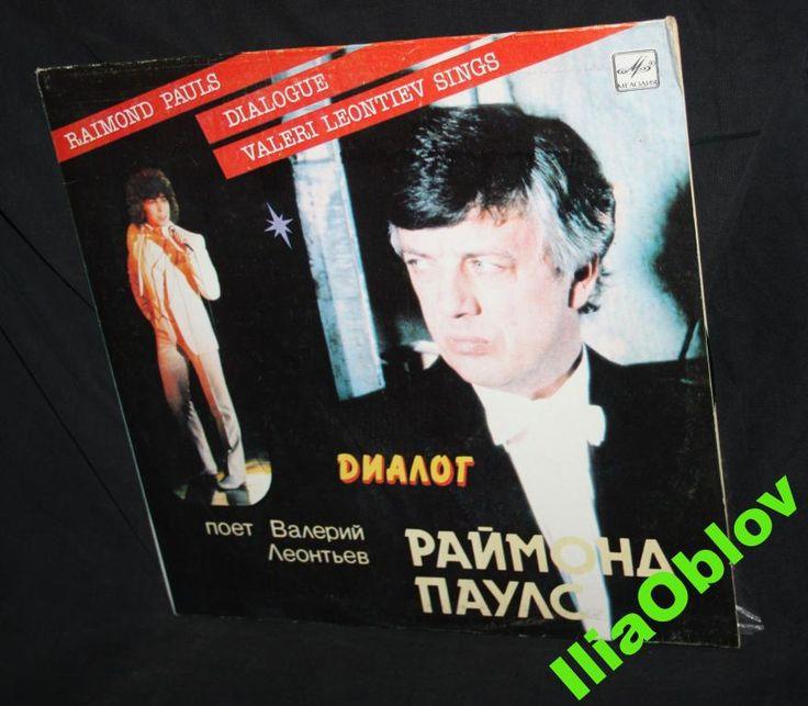 LP Леонтьев Валерий - Диалог Песни Р.Паулса  (NM)
