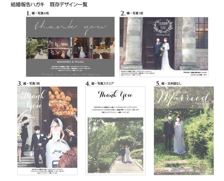結婚報告はがき&近況 の画像|wedding design