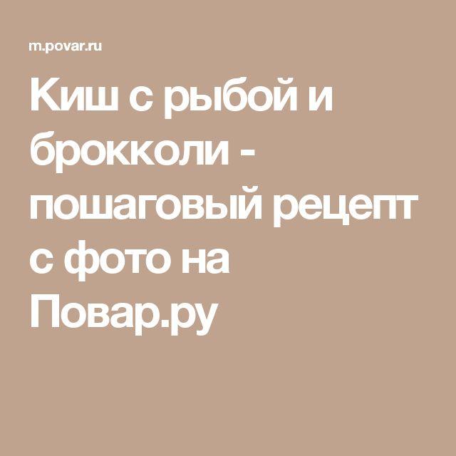 Киш с рыбой и брокколи - пошаговый рецепт с фото на Повар.ру