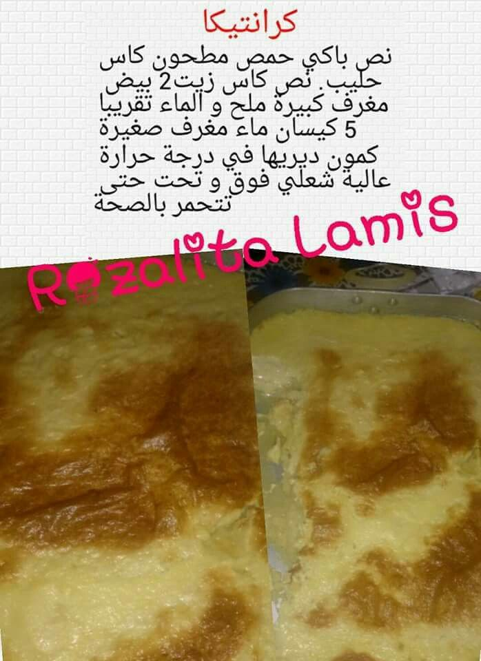 120 best algerian food images on pinterest algerian food arabic algerian food le monde biscuits entrees beverage arabic food cooker recipes drinks world cuisine forumfinder Images