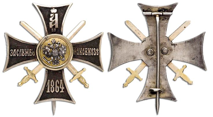 Крест За службу на Кавказе, офицерский