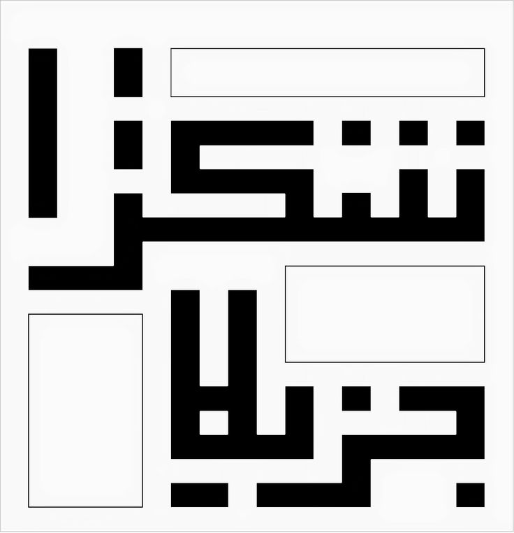 Thank You Very Much in Arabic Square Kufi by www.reinventingnadine.com