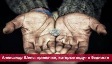 Привычки, которые ведут к бедности - 10 Ноября 2015 - Из жизни.ру - ИЗ ЖИЗНИ.ру