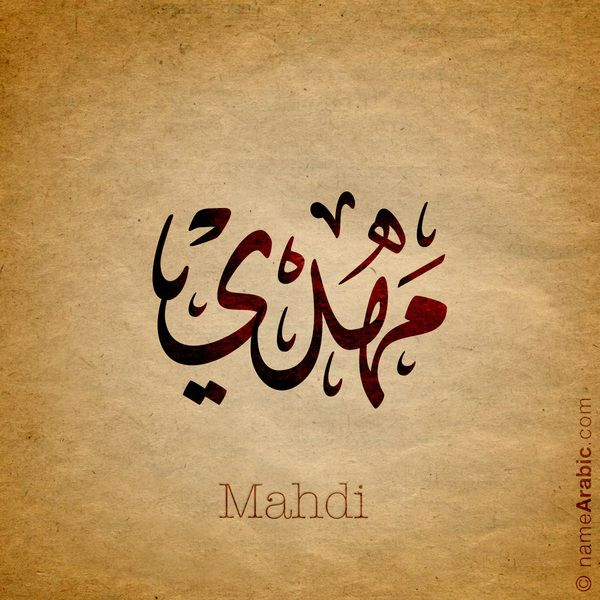 "Arabic Calligraphy design for «Mehdi - مهدي»  Name meaning: The name Mahdi is an Arabic male name. In Arabic the meaning of the name Mahdi means ""Guided to the right path"""