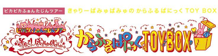 KPP 2014 JAPAN ARENA TOUR