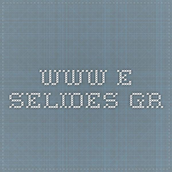 www.e-selides.gr