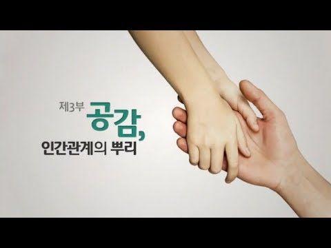 Docuprime_퍼펙트 베이비 3부 - 공감,인간관계의 뿌리_#001